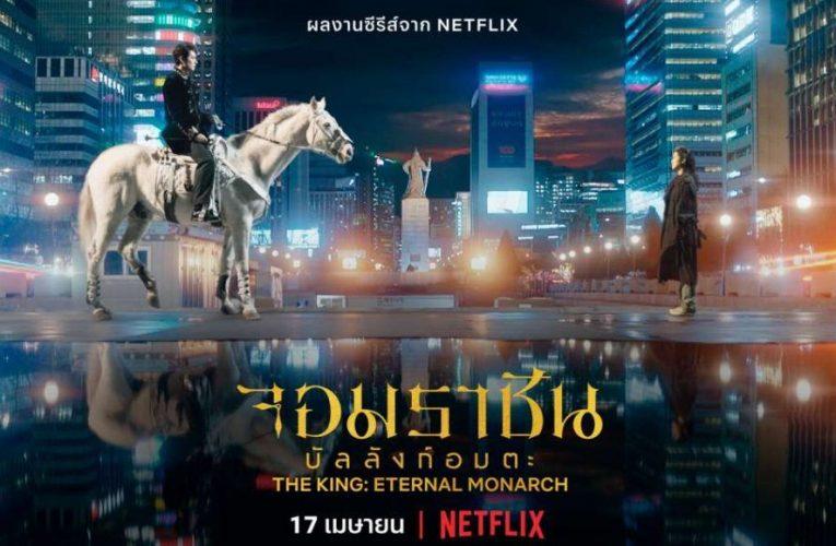 รีวิวหนัง Netflix The King Eternal Monarch แฟนตาซีโลกคู่ขนาน เมื่อเกาหลียังมีสมเด็จพระจักรพรรดิปกครองอยู่