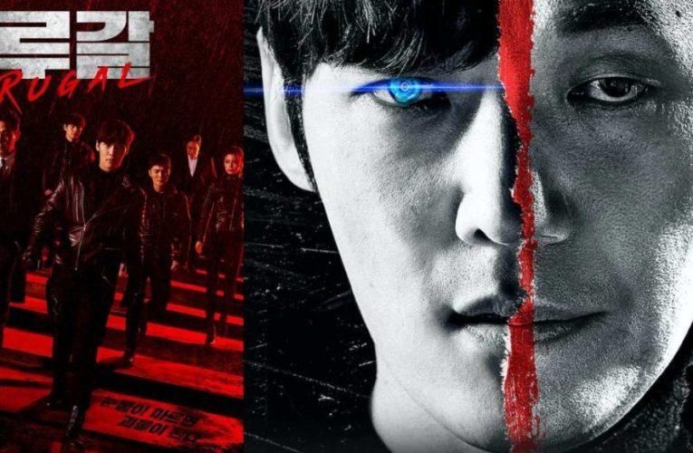 รีวิวซีรีส์ Rugal ตำรวจกล คนเหนือมนุษย์ แอ็กชั่นไซไฟสไตล์มนุษย์ดัดแปลงเกาหลี…