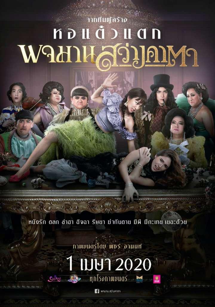 พจมานสว่างคาตา POJAMAN-SAWANG-KA-TA(หนัง 2020)