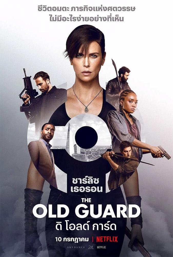 The Old Guard (2020) ดิ โอลด์ การ์ด
