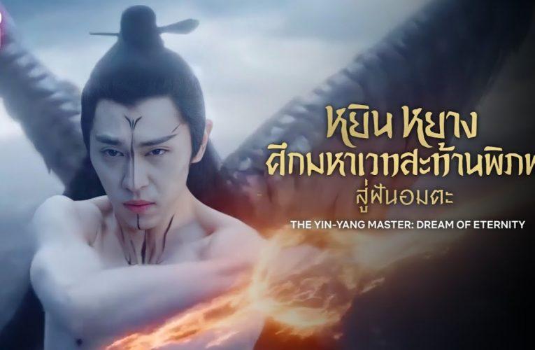 The Yin-Yang Master: Dream Of Eternity (2020) หยิน หยาง ศึกมหาเวทสะท้านพิภพ: สู่ฝันอมตะ | Netflix