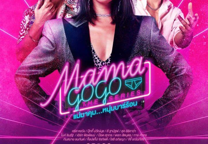 Mama gogo แม่มาคุม…หนุ่มบาร์ร้อน ช่อง GMM25